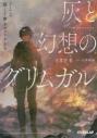 【小説】灰と幻想のグリムガル level.15 強くて儚きニューゲームの画像