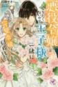 【小説】悪役令嬢になりたくないので、王子様と一緒に完璧令嬢を目指します!(3)の画像