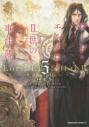 【コミック】ロード・エルメロイII世の事件簿(5)の画像