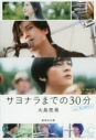 【小説】サヨナラまでの30分 side:ECHOLLの画像