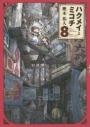 【コミック】ハクメイとミコチ(8)の画像