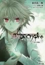 【小説】Fate/Apocrypha Vol.3 「聖人の凱旋」の画像