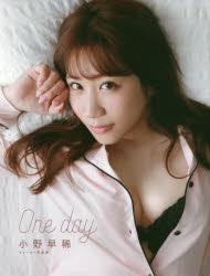 【写真集】小野早稀 1st写真集『One Day』