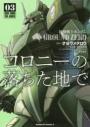 【コミック】機動戦士ガンダム GROUND ZERO コロニーの落ちた地で(3)の画像