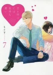 【コミック】恋と呼ぶには気持ち悪い(7)