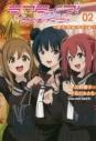 【コミック】ラブライブ!サンシャイン!! School idol diary 02 ~善子・花丸・ルビィ編~の画像