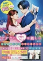 【コミック】ヲタクに恋は難しい お買い得パックの画像