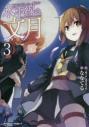 【コミック】艦隊これくしょん -艦これ- 水平線の、文月(3)の画像
