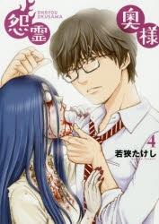 【コミック】怨霊奥様(4)