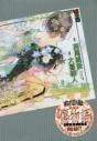 【コミック】化物語(8) 特装版の画像