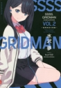 【小説】SSSS.GRIDMAN NOVELIZATIONS Vol.2 ~世界終焉の怪獣~の画像