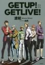 【小説】GETUP!GETLIVE!(ゲラゲラ)の画像