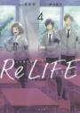 【小説】ノベライズ ReLIFE(4)の画像