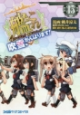 【コミック】艦隊これくしょん -艦これ- 4コマコミック 吹雪、がんばります!(15)の画像