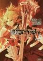 【小説】Fate/Apocrypha Vol.4 「熾天の杯」の画像