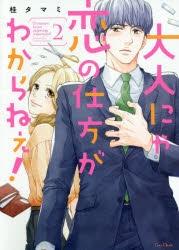 【コミック】大人にゃ恋の仕方がわからねぇ!(2)
