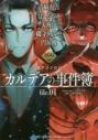 【小説】FGOミステリー小説アンソロジー カルデアの事件簿 file.01の画像