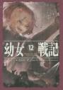 【小説】幼女戦記(12) Mundus vult decipi,ergo decipiaturの画像