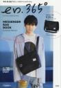 【ムック】en.365°MESSENGER BAG BOOK Produced by YUKI KAJIの画像