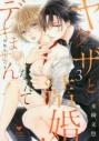 【コミック】ヤクザと結婚なんてデキません!~その女、男装女子につき~(3)の画像