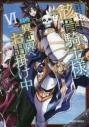【コミック】骸骨騎士様、只今異世界へお出掛け中 VIの画像