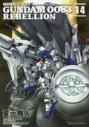 【コミック】機動戦士ガンダム0083 REBELLION(14)の画像