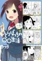 【コミック】ひとりぼっちの○○生活(6)の画像