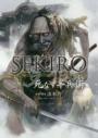 【コミック】SEKIRO 外伝 死なず半兵衛の画像