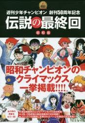 【コミック】週刊少年チャンピオン 創刊50周年記念 伝説の最終回 昭和版