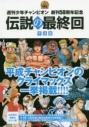 【コミック】週刊少年チャンピオン 創刊50周年記念 伝説の最終回 平成版の画像