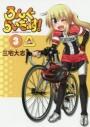 【コミック】ろんぐらいだぁす!(3) 新装版の画像