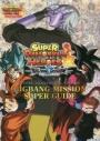 【攻略本】スーパードラゴンボールヒーローズ BIGBANG MISSION SUPER GUIDEの画像