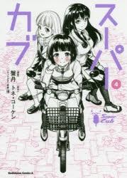 【コミック】スーパーカブ(4)