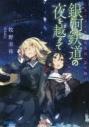 【小説】銀河鉄道の夜を越えて 月とライカと吸血姫 星町編の画像