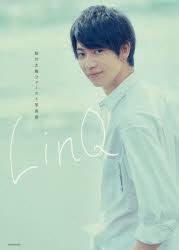 【写真集】鮎川太陽1st写真集「Lin Q」
