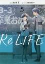 【小説】ノベライズ ReLIFE(5)の画像