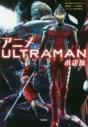 【小説】アニメ ULTRAMAN 小説版の画像