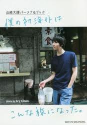 【写真集】山崎大輝パーソナルブック 僕の初海外はこんな旅になった。
