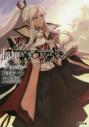 【小説】Fate/Apocrypha Vol.5 「邪竜と聖女」の画像