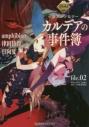 【小説】FGOミステリー小説アンソロジー カルデアの事件簿 file.02の画像