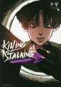 【コミック】キリング・ストーキング(2)の画像