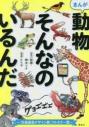 【コミック】まんが 動物そんなのいるんだ ~『天地創造デザイン部』カラー版~の画像