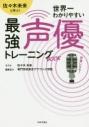 【その他(書籍)】佐々木未来と学ぶ!世界一わかりやすい最強声優トレーニングBOOKの画像