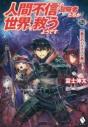 【小説】人間不信の冒険者たちが世界を救うようです(2) ~麗しのパラディン編~の画像