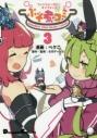 【コミック】ファンタシースターオンライン2 ぷそ煮コミ(3)の画像