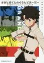 【コミック】きみとぼくとのぐらんどおーだー 津留崎優Fate/Grand Order作品集の画像