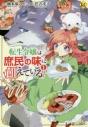 【コミック】転生令嬢は庶民の味に飢えている(1)の画像