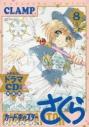 【コミック】カードキャプターさくら クリアカード編(8) ドラマCD付き特装版の画像