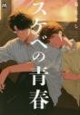 【コミック】スケベの青春の画像