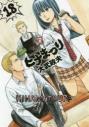 【コミック】ヒナまつり(18)の画像